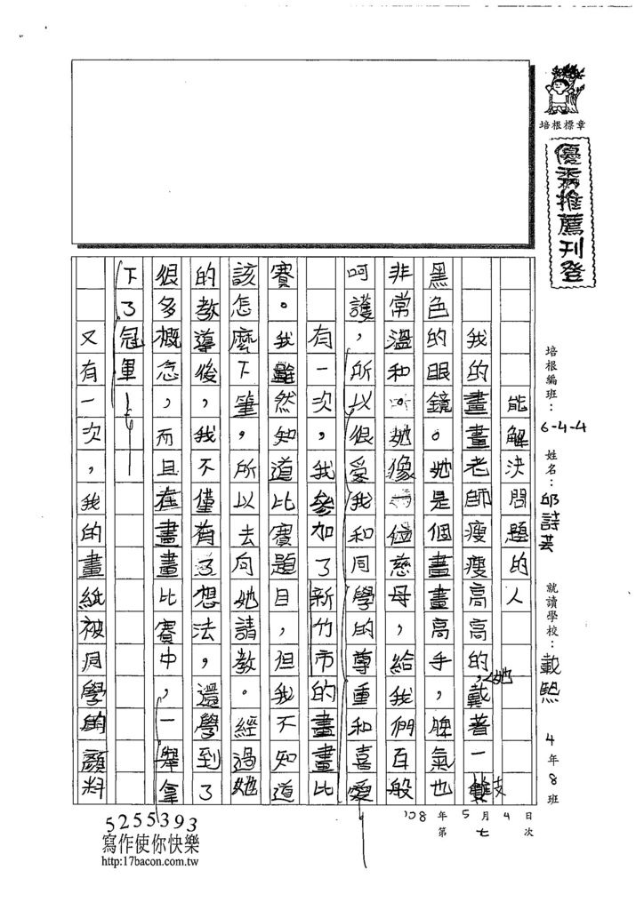 108W4407邱詩芸 (1).jpg