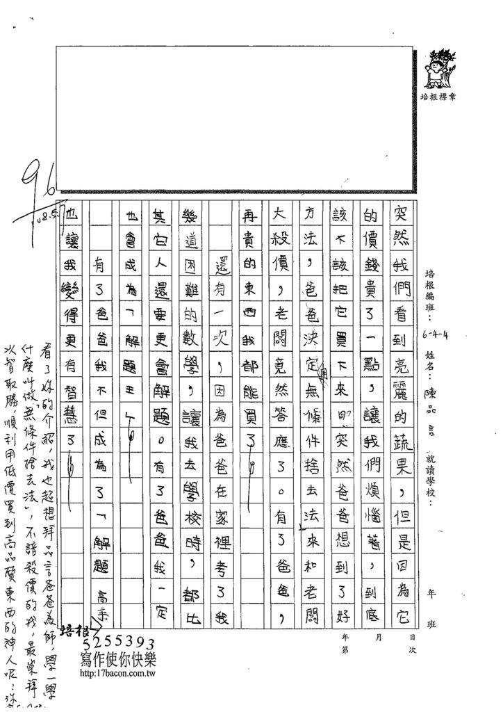 108W4407陳品言 (2).jpg