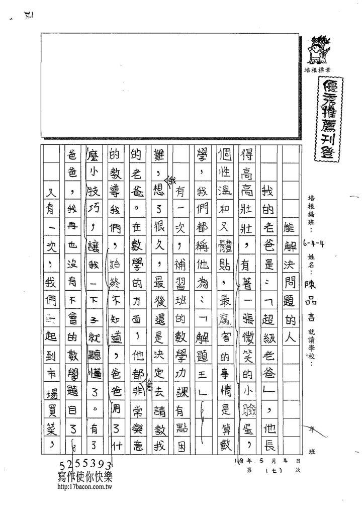 108W4407陳品言 (1).jpg