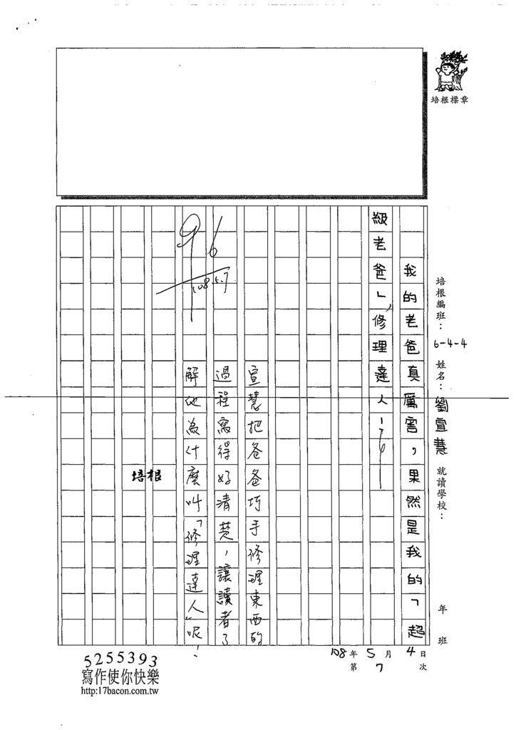 108W4407劉宣慧 (3).jpg