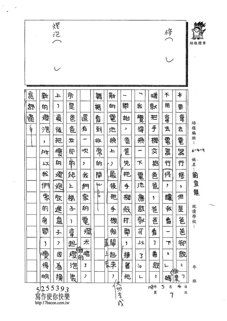 108W4407劉宣慧 (2).jpg