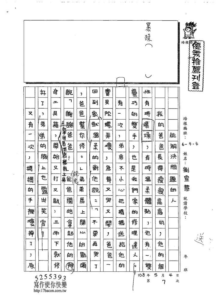 108W4407劉宣慧 (1).jpg
