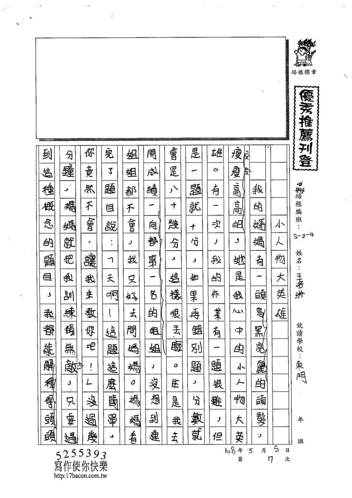 108W4407王洛琳 (1).jpg