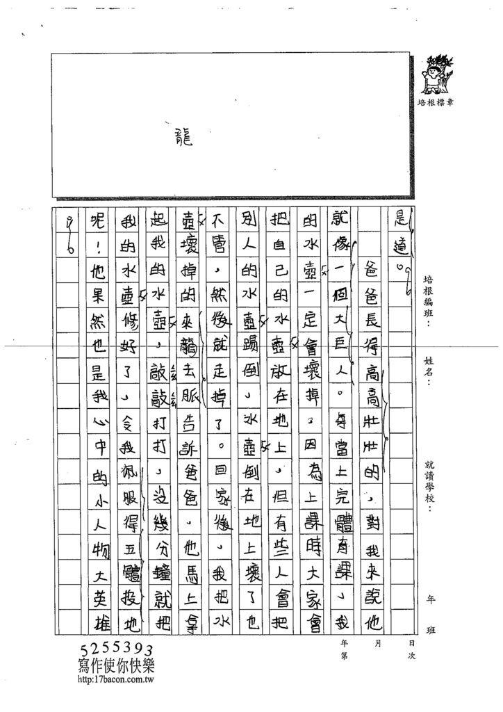 108W4407王洛琳 (2).jpg