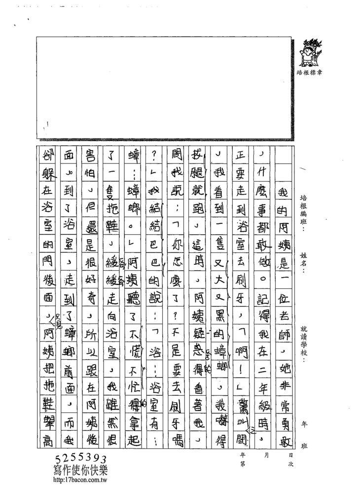 108W4407王洛琳 (3).jpg