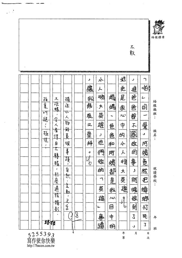 108W4407王洛琳 (4).jpg