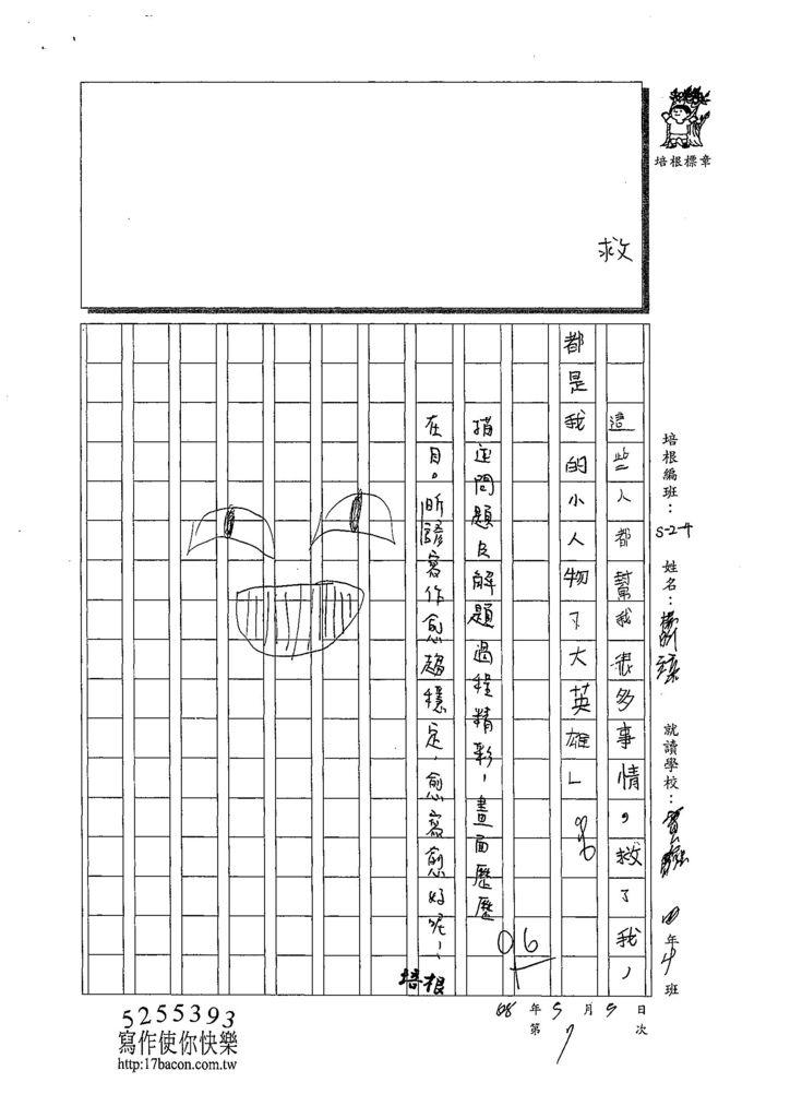 108W4407楊昕諺 (3).jpg