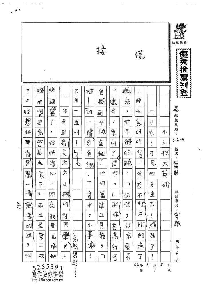 108W4407楊昕諺 (1).jpg