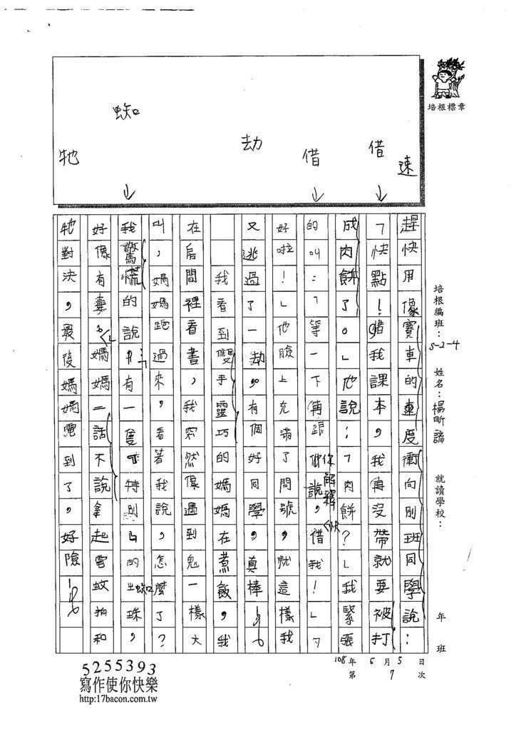 108W4407楊昕諺 (2).jpg