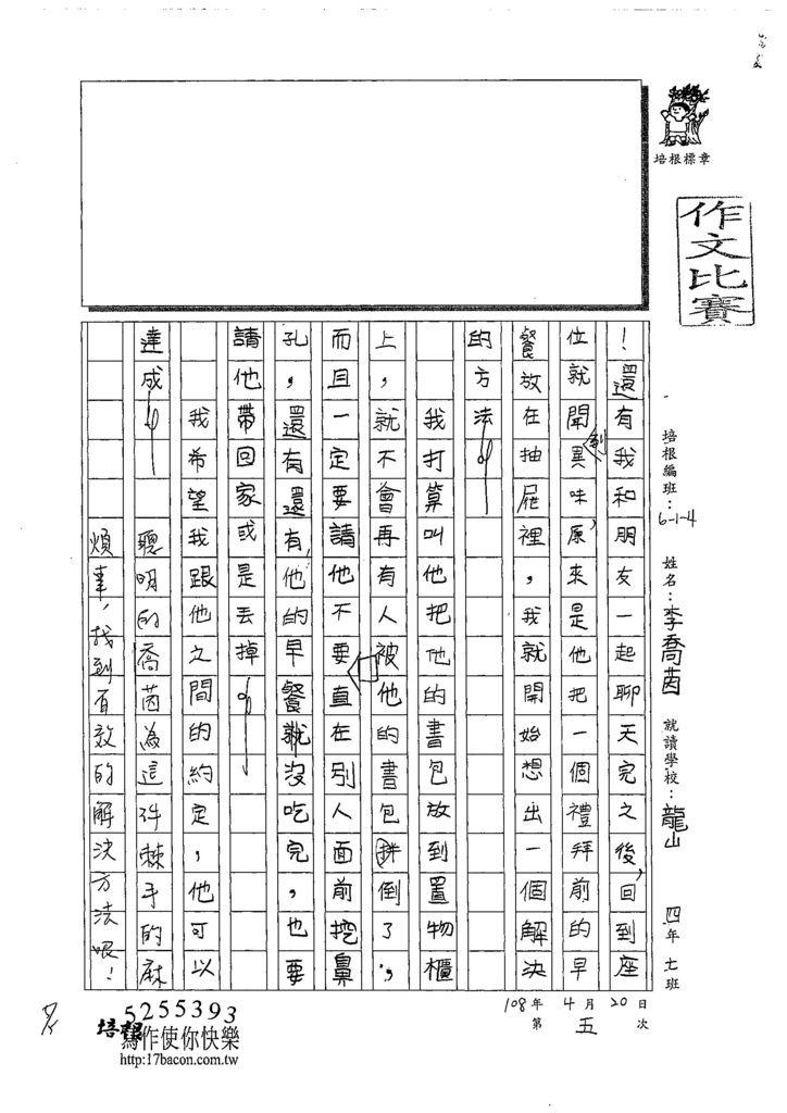 108W4405李喬茵 (2).jpg