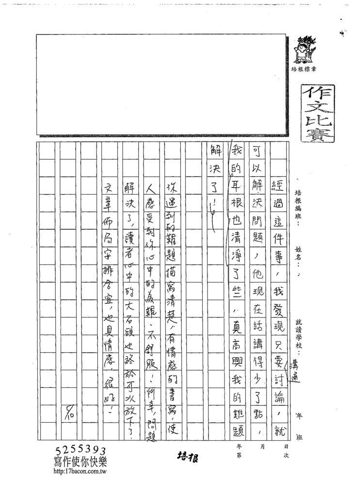 108W4405林禹彤 (3).jpg