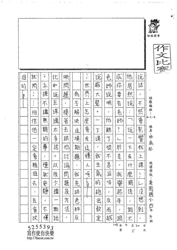 108W4405林禹彤 (2).jpg