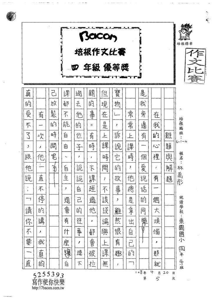 108W4405林禹彤 (1).jpg