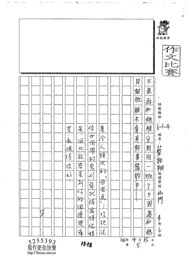 108W4405蔡詠翔 (3).jpg