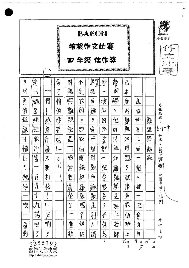 108W4405蔡詠翔 (1).jpg