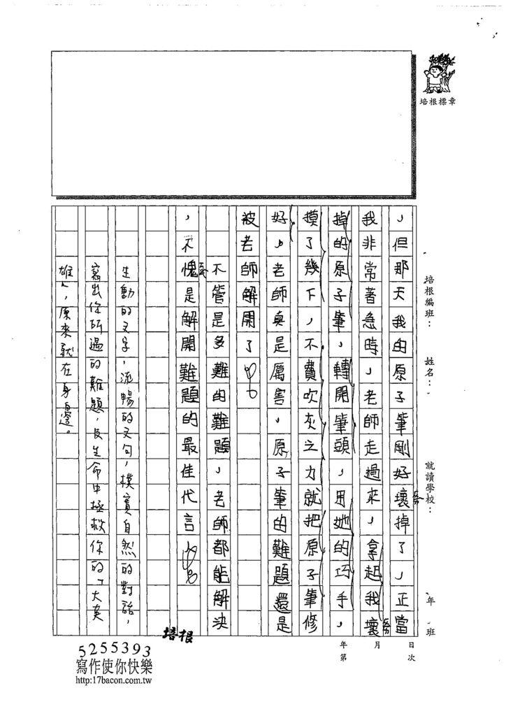 108W4405王洛琳 (3).jpg