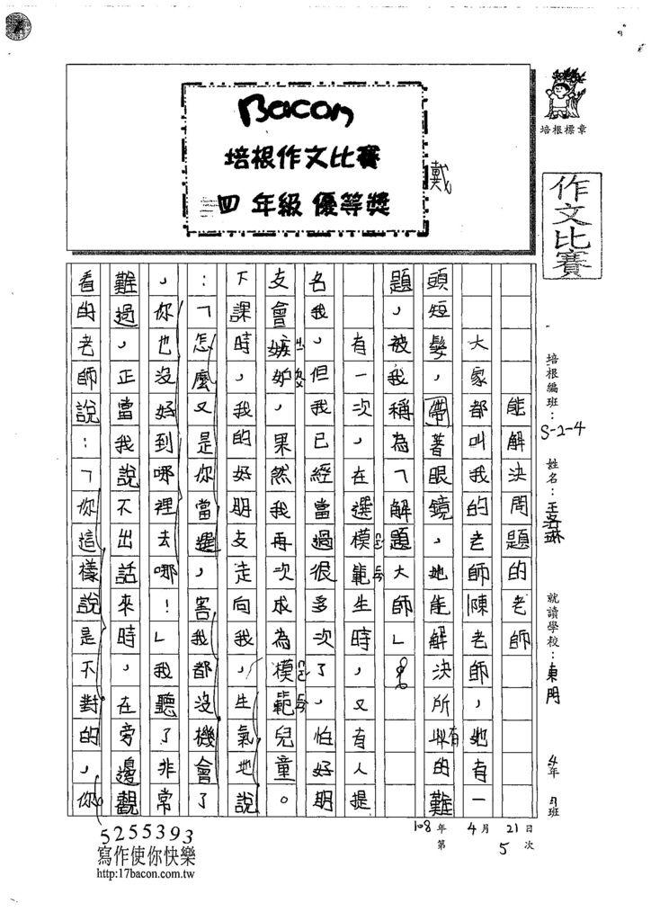 108W4405王洛琳 (1).jpg