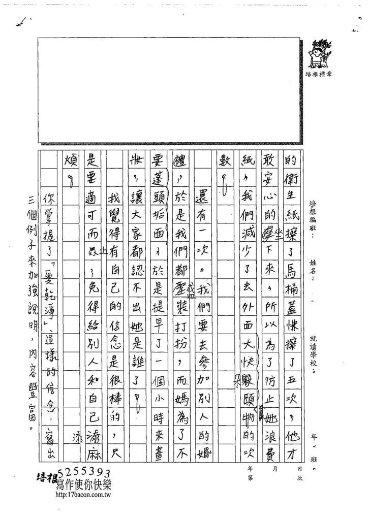 108W6405吳懷寬 (2).jpg