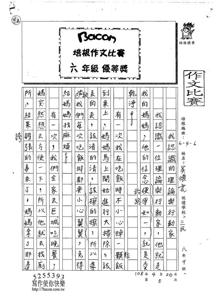 108W6405吳懷寬 (1).jpg