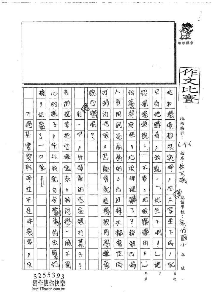 108W6405林文瑀 (2).jpg
