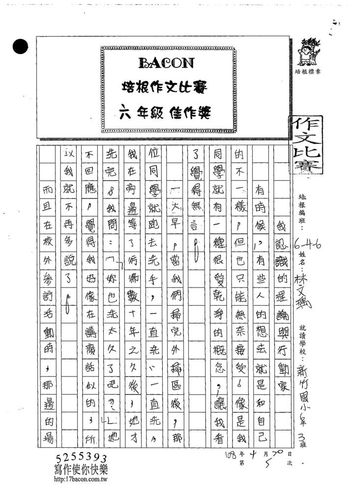 108W6405林文瑀 (1).jpg