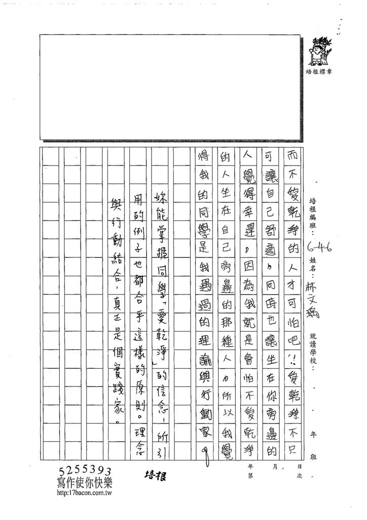 108W6405林文瑀 (3).jpg