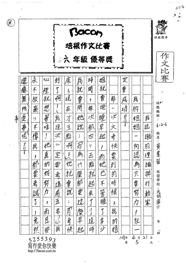 108W6405黃羣茵 (1).jpg
