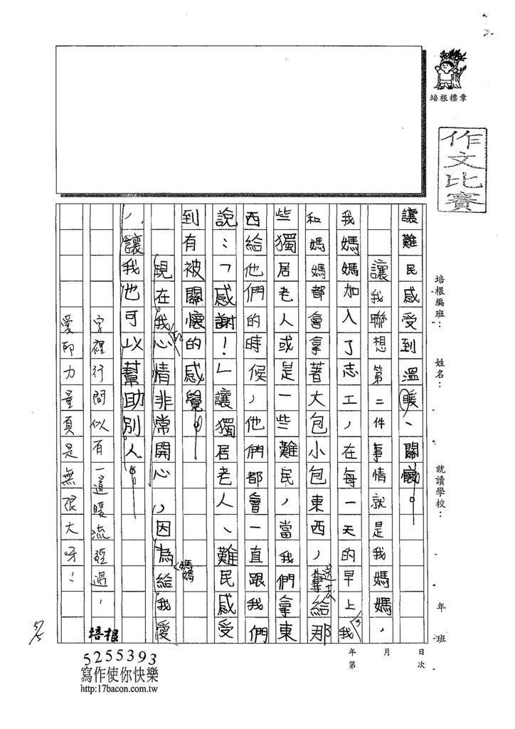 108W5405林尚霆 (2).jpg