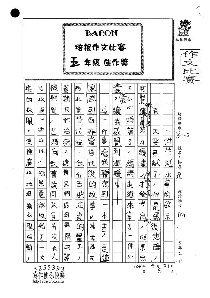 108W5405林尚霆 (1).jpg