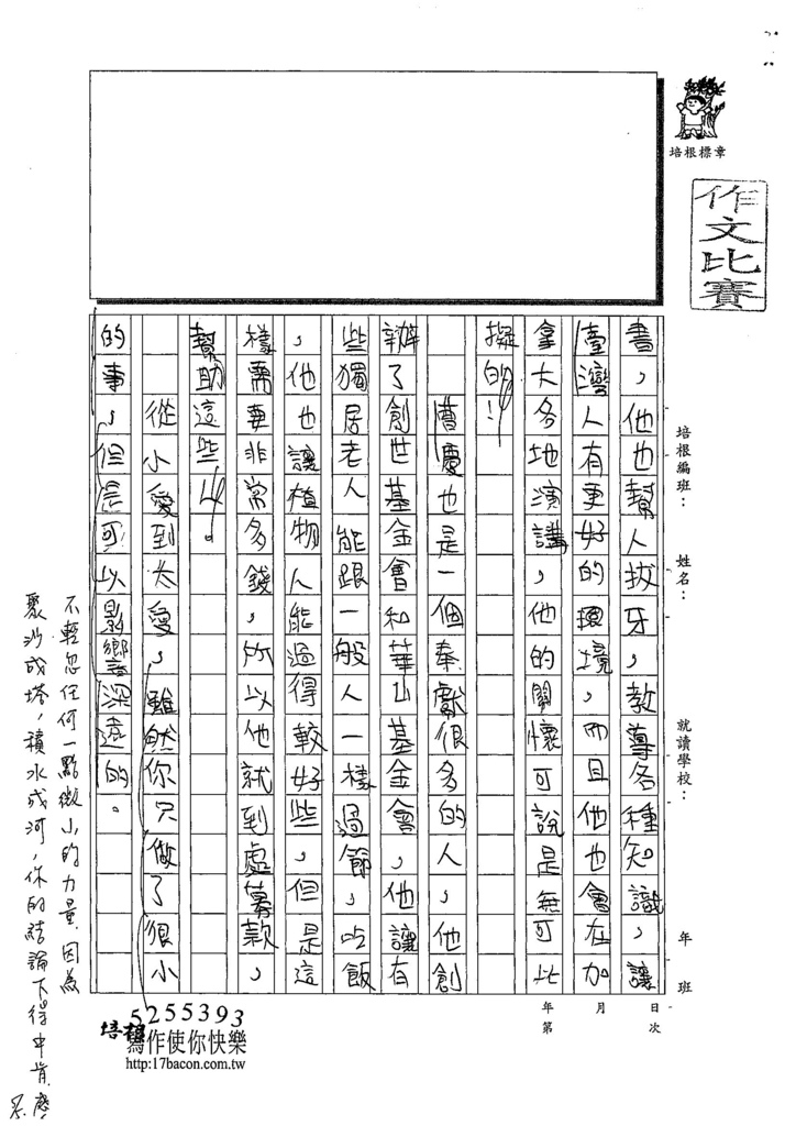 108W5405郭力安 (2).jpg
