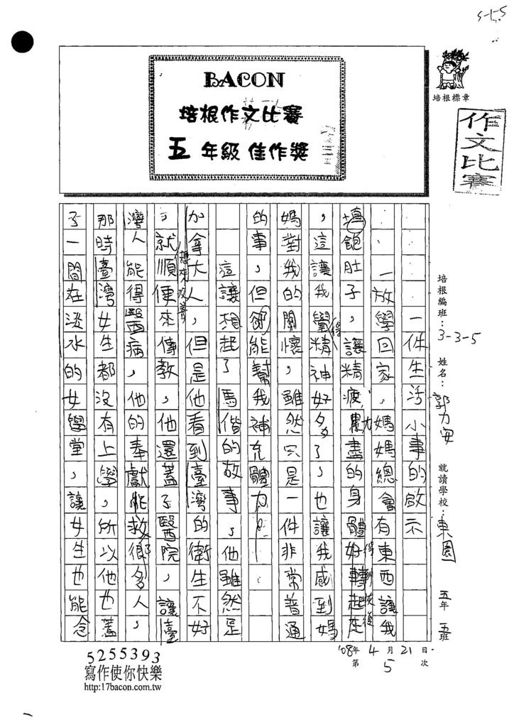 108W5405郭力安 (1).jpg