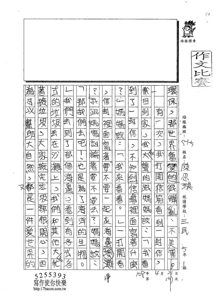 108W5405陳思璇 (2).jpg