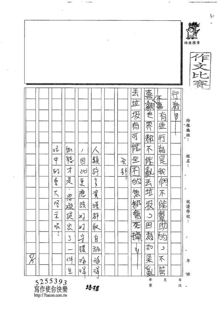 108W5405陳思璇 (3).jpg