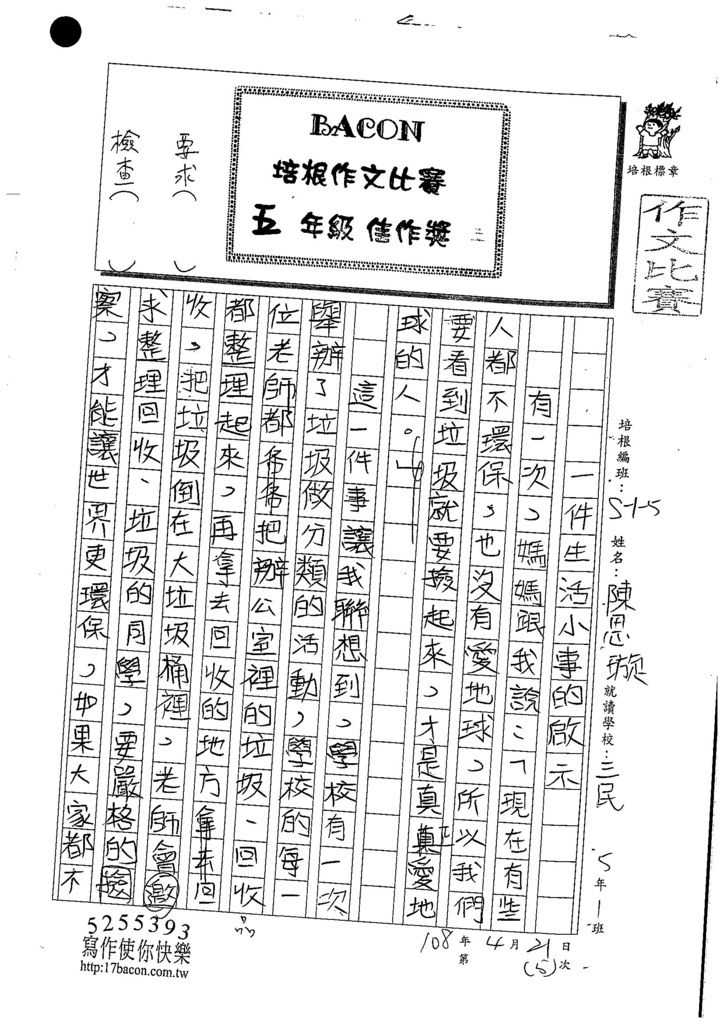 108W5405陳思璇 (1).jpg