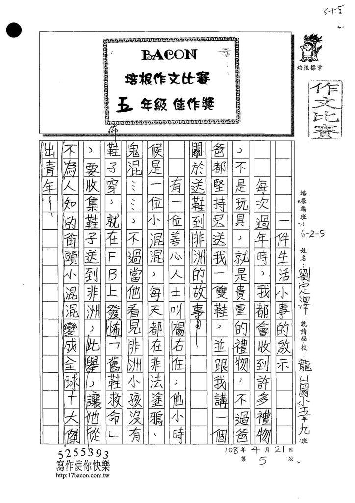 108W5405劉定澤 (1).jpg