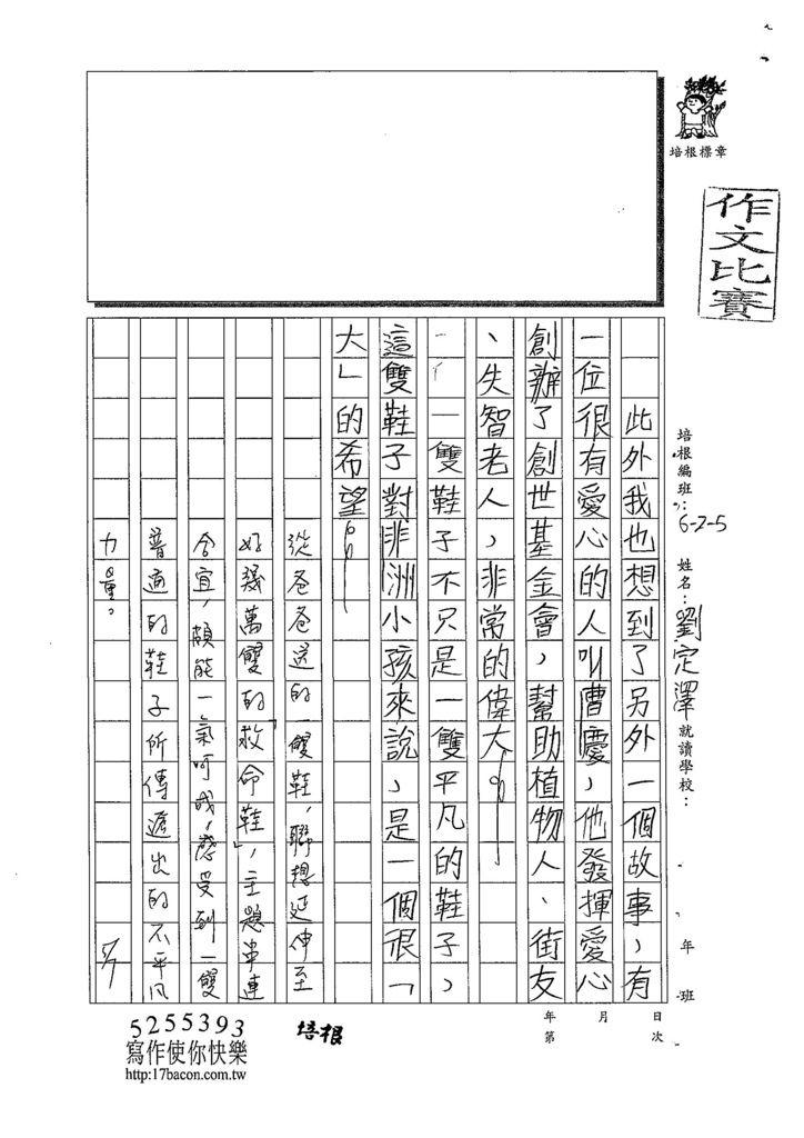 108W5405劉定澤 (2).jpg