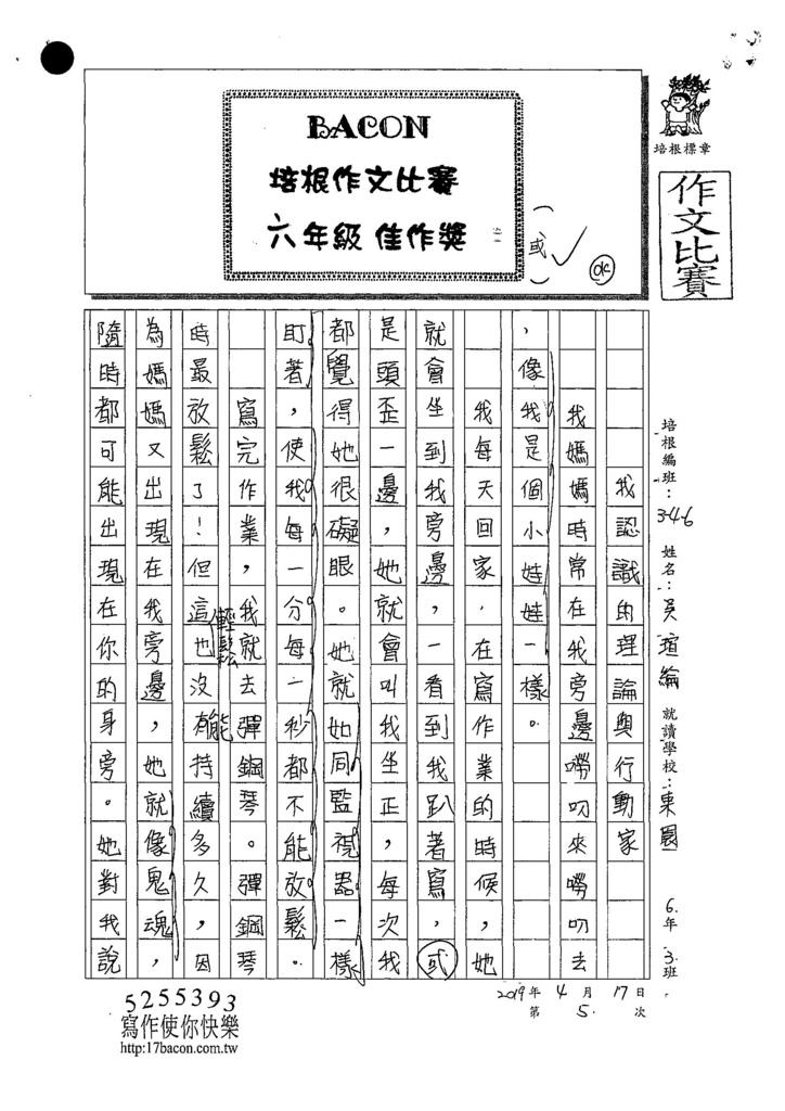108W6405吳瑄綸 (1).jpg