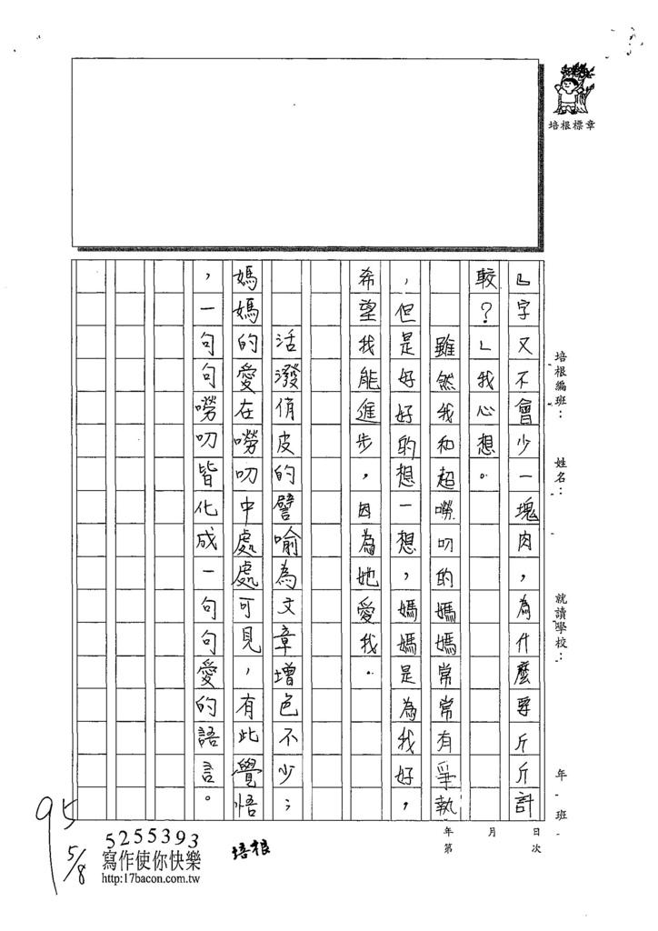 108W6405吳瑄綸 (3).jpg