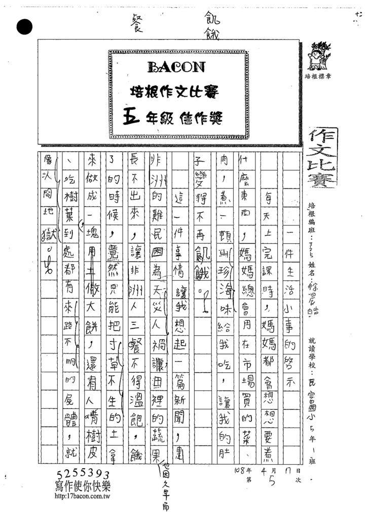 108W5405徐晨皓 (1).jpg