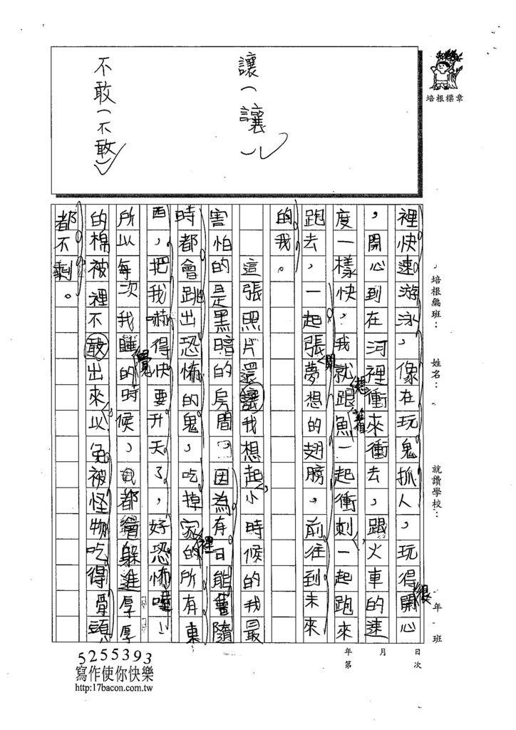 108W3405張宸睿 (2).jpg