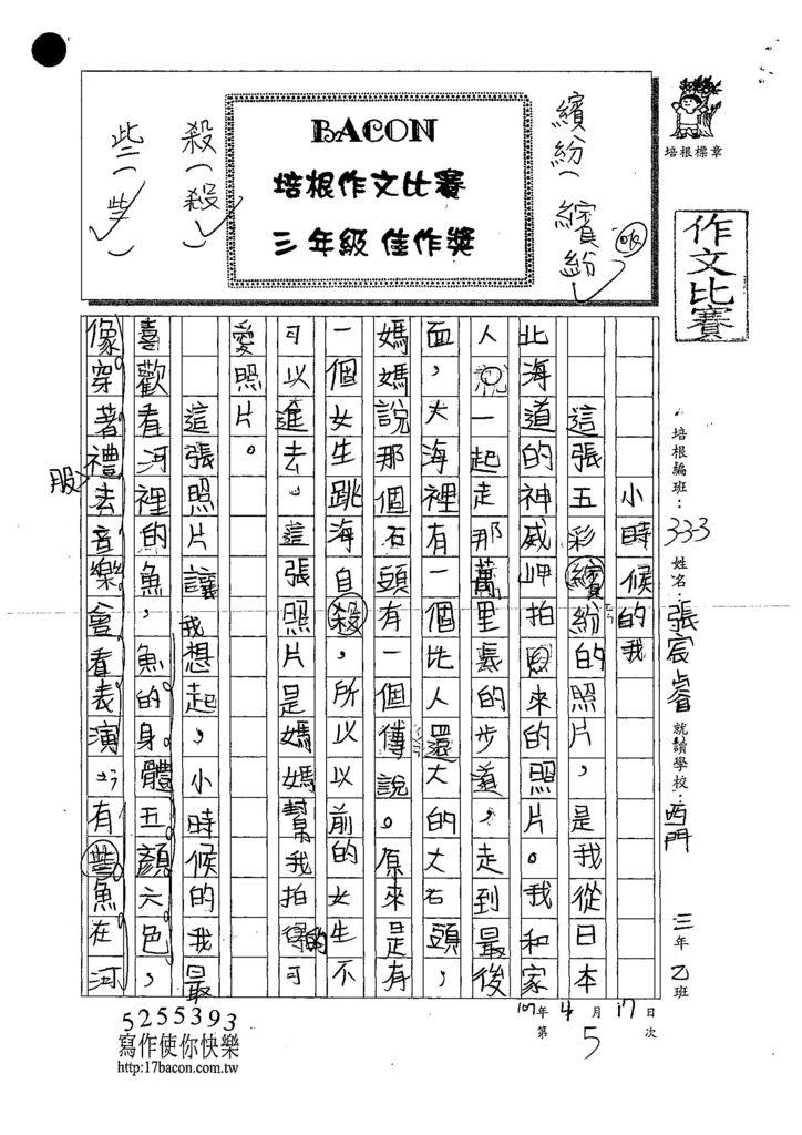 108W3405張宸睿 (1).jpg
