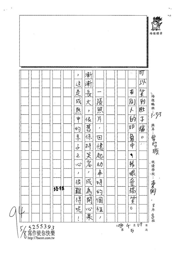 108W3405曾怡璇 (3).jpg