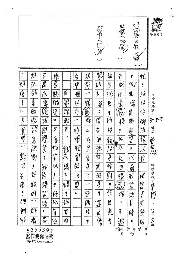 108W3405曾怡璇 (2).jpg