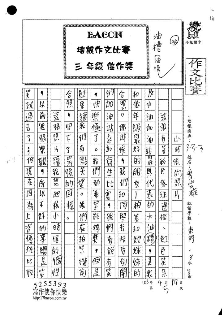 108W3405曾怡璇 (1).jpg