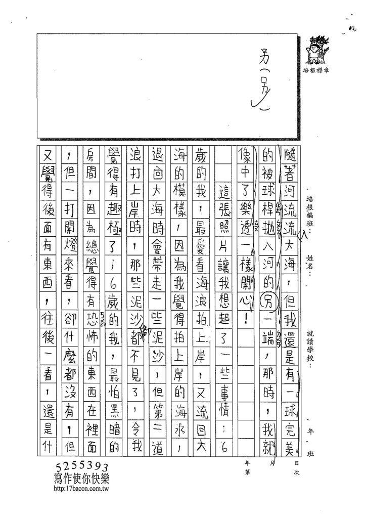 108W3405閔懷禛 (2).jpg