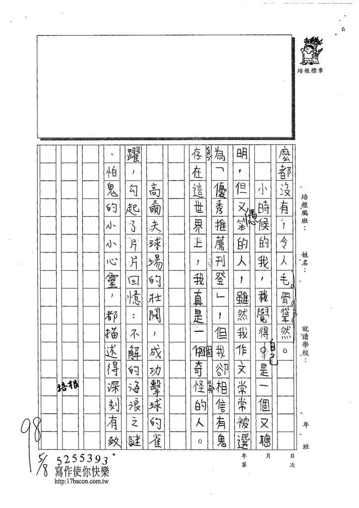 108W3405閔懷禛 (3).jpg