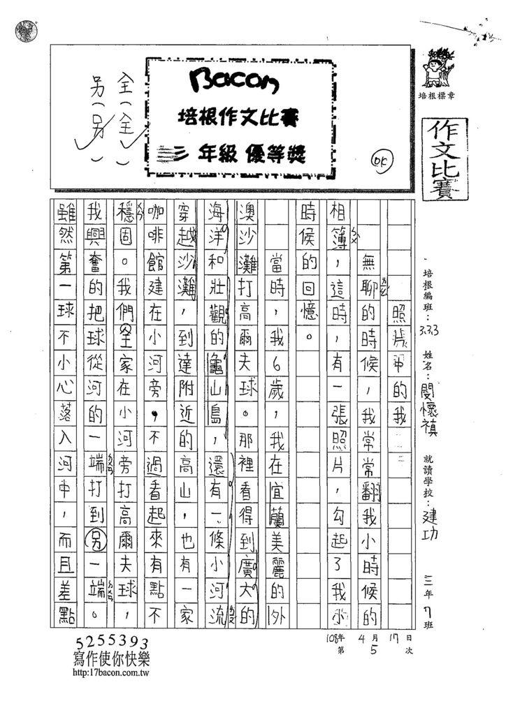 108W3405閔懷禛 (1).jpg