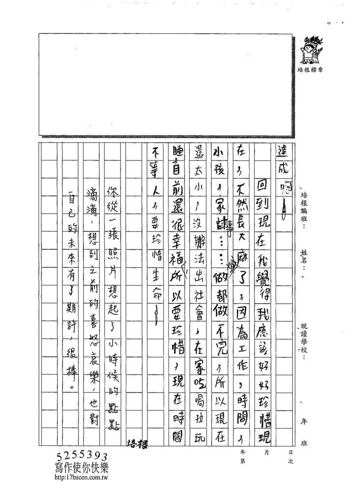 108W3405楊侑哲 (3).jpg
