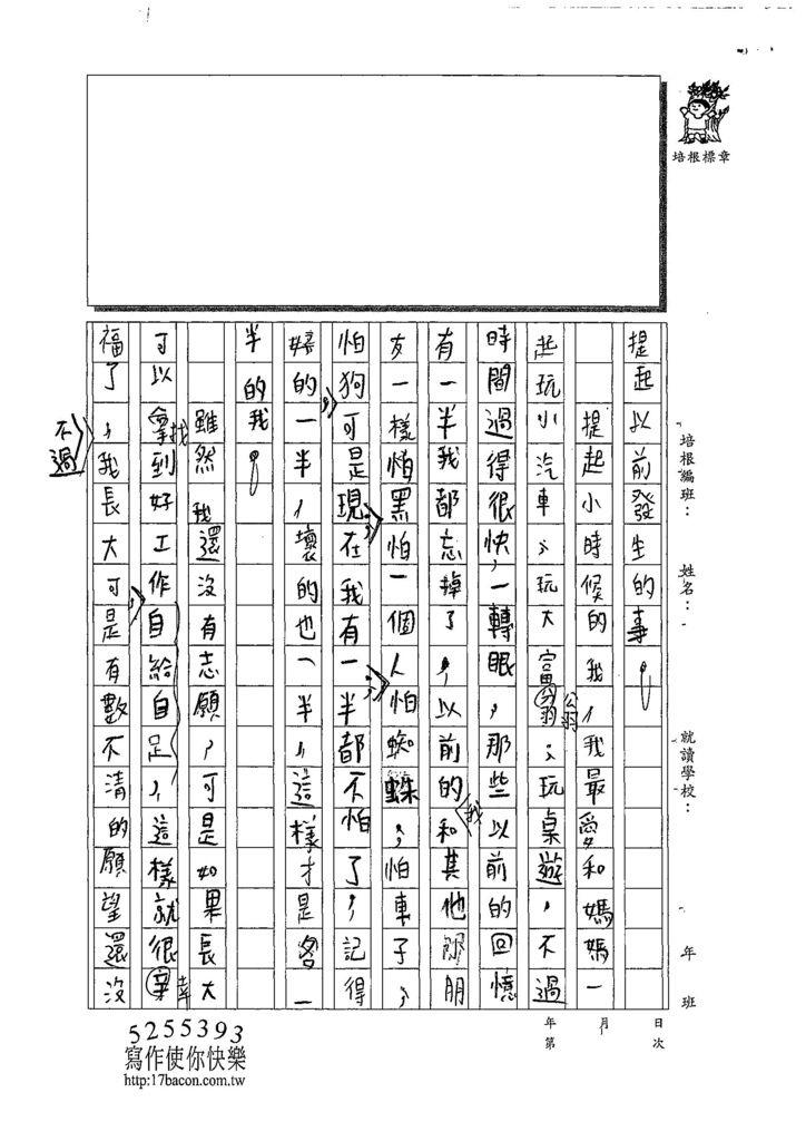 108W3405楊侑哲 (2).jpg