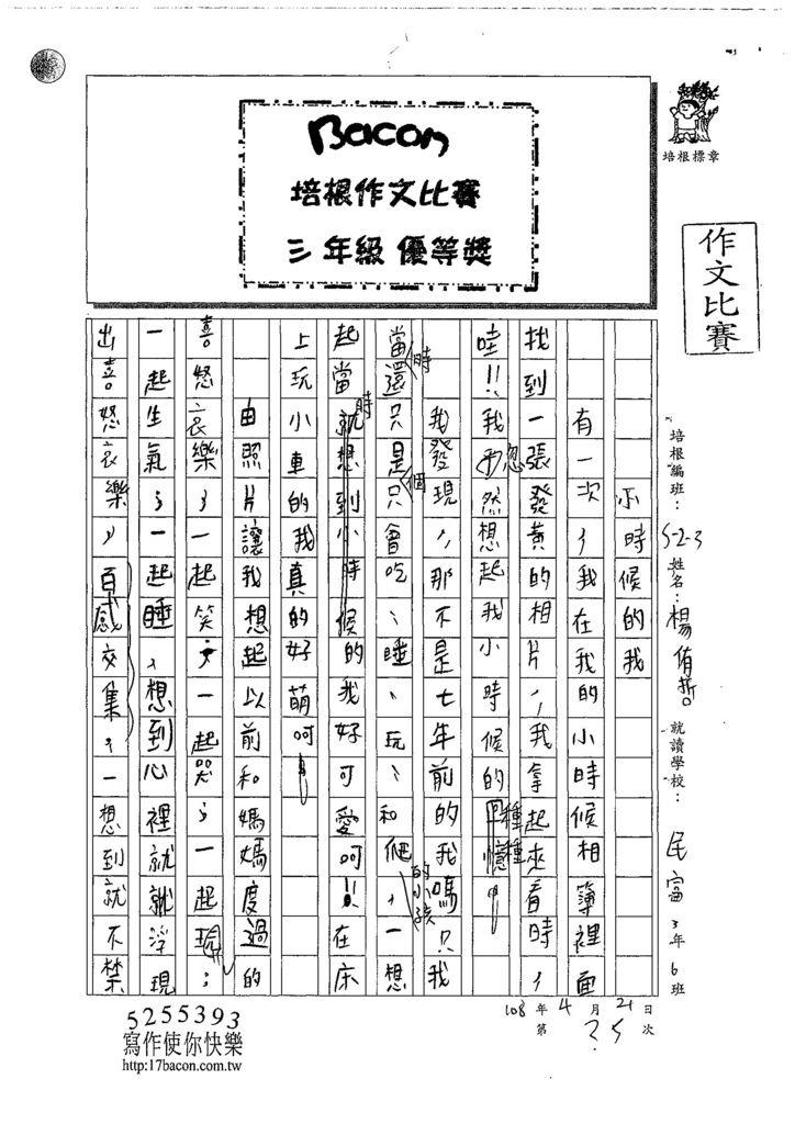 108W3405楊侑哲 (1).jpg